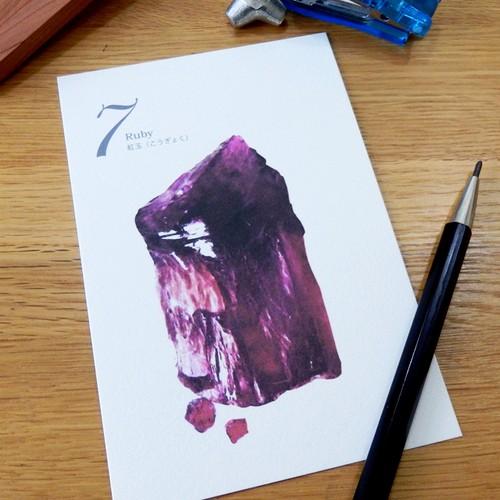 Post card / 誕生石シリーズ 7月 Ruby(ルビー/紅玉)