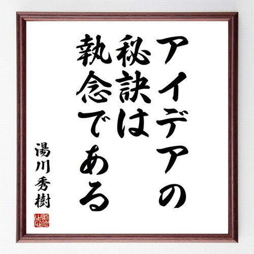 湯川秀樹の名言書道色紙『アイデアの秘訣は執念である』額付き/受注後直筆(千言堂)Z1664