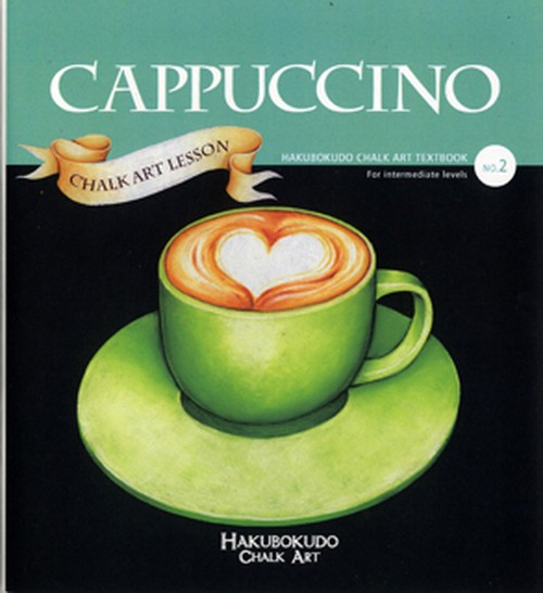 Hakubokudo chalkart textbook no,2『CAPPUCCINO』
