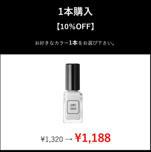 【WEB限定:1本10%OFF】買えば買うほどお得!