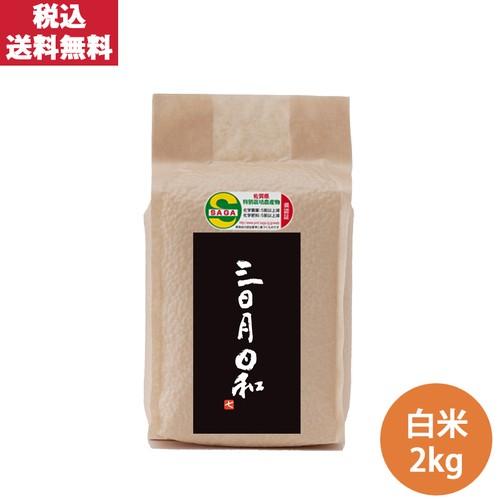 さがびより(三日月日和)    白米2kg×2(内容量4kg)