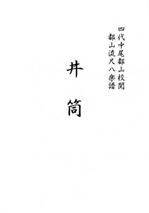 T32i420 IZUTSU(Shakuhachi/H. Seigin /Full Score)