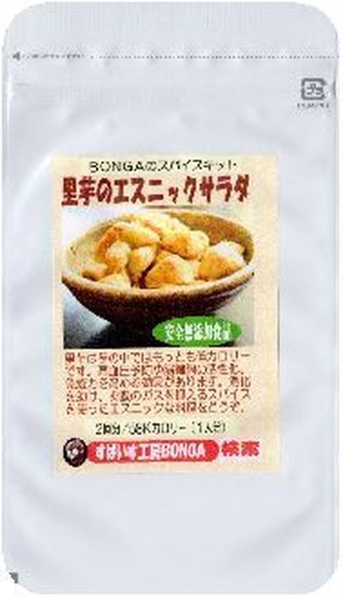 「里芋のエスニックサラダ」BONGAのスパイスクッキングキット【2~3人分×2回】