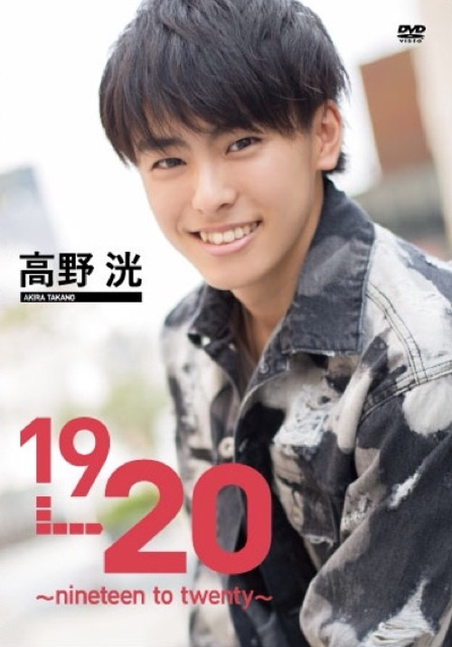高野洸1st DVD「19→20~nineteen to twenty~」