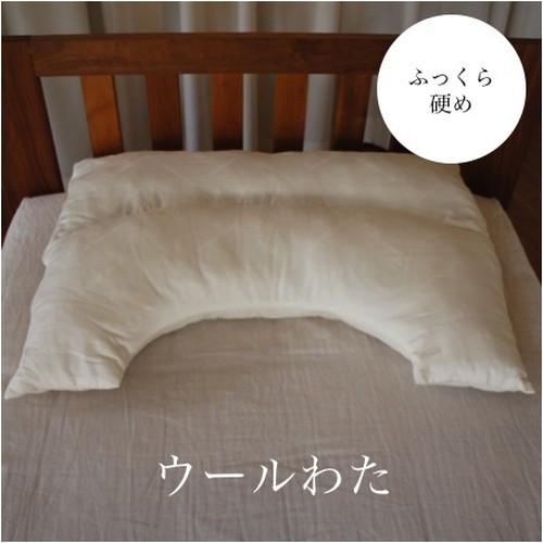 レギュラーサイズ U字まくら本体 ウールわた/KANAZAWAYA