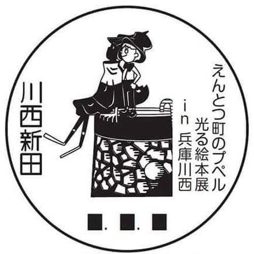 ★現地販売のみ★切手+ポストカード→消印付き!