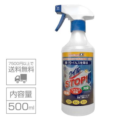 【除菌・消臭スプレー】ウイルSTOP 500ml
