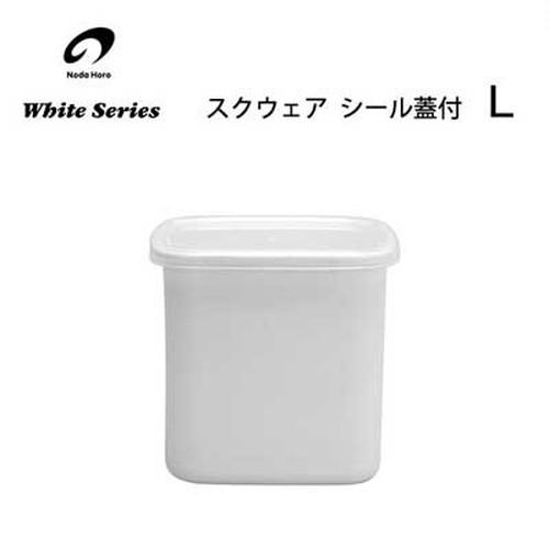 野田琺瑯 スクウェア  L シール蓋付