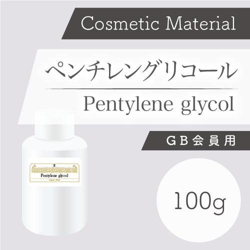 【GB会員用】ペンチレングリコール 100g