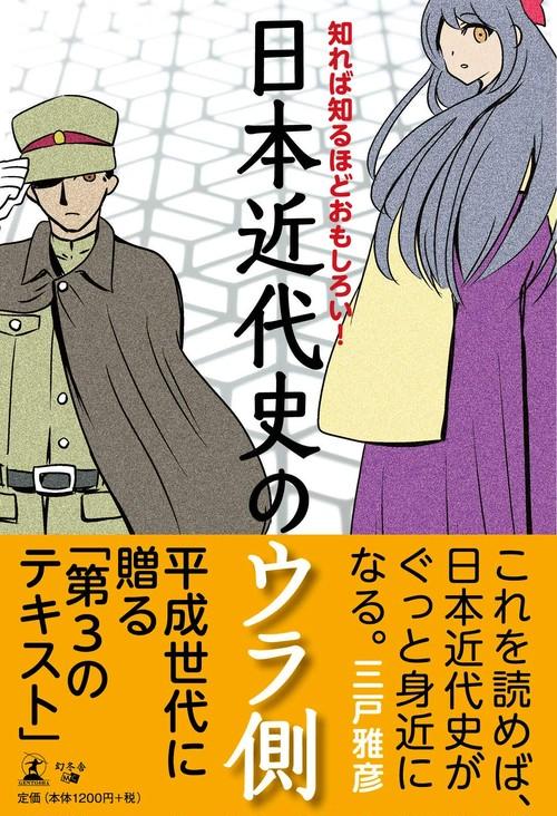 日本近代史のウラ側(三戸雅彦著・新品)