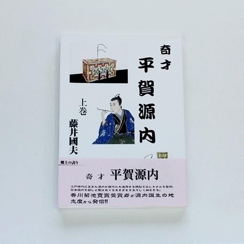 奇才 平賀源内 上巻【著書:藤井國夫】