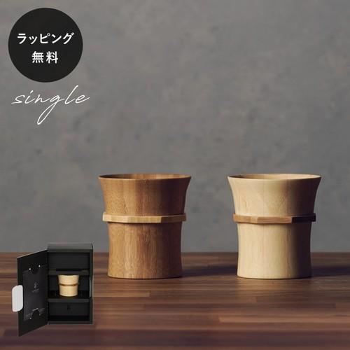 木製グラス リヴェレット RIVERET タンブラーS <単品> rv-104sz