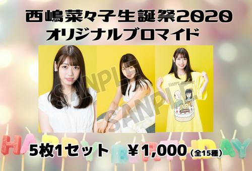 -西嶋菜々子生誕2020-オリジナルブロマイドセット