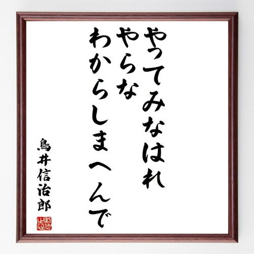 鳥井信治郎の名言書道色紙『やってみなはれ、やらなわからしまへんで』額付き/受注後直筆(千言堂)Z0317