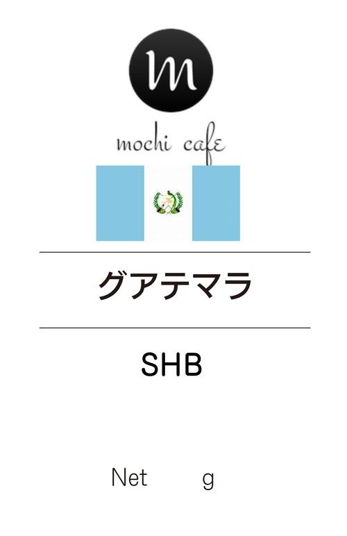 自家焙煎珈琲 グアテマラ-SHB 200g