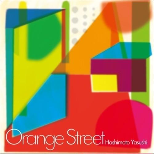 「 Orange Street 」 橋本康史