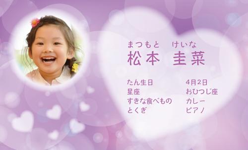 ママ名刺・子ども名刺 姫系の大きなハート むらさき 100枚