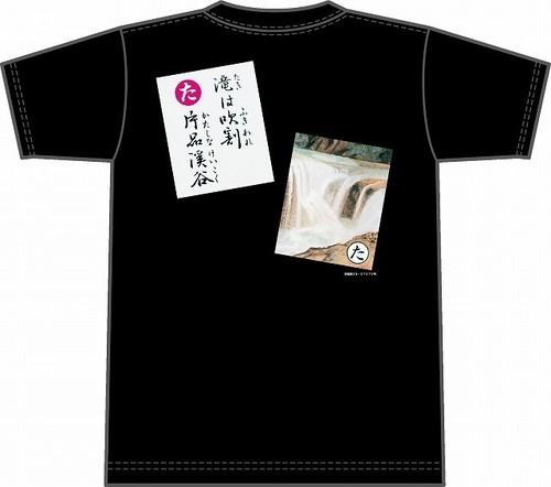 上毛かるた×KING OF JMKオリジナルTシャツ【黒・た】