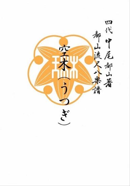 T32i604 空木(うつぎ)(初代 山本邦山/楽譜)