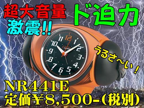 ド迫力 超大音量目覚 セイコー ウルトラライデン NR441E 定価¥8,500-(税別)