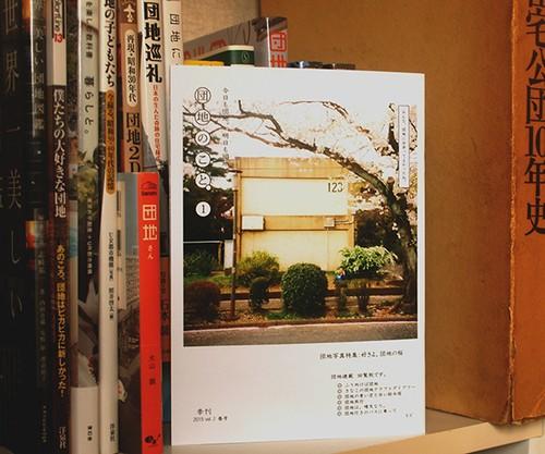【団地のこと。】vol.1 2015年春号