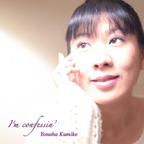 I'm Confessin' (アイム コンフェッシン)