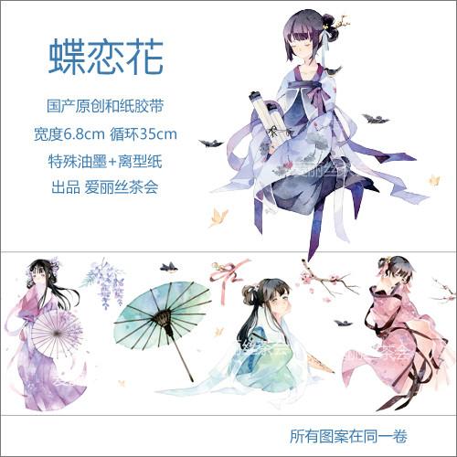 蝶恋花【爱丽丝茶会】特殊インク・剥離紙