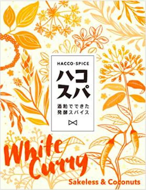 酒粕でできた発酵スパイス「ハコスパ」White Curry