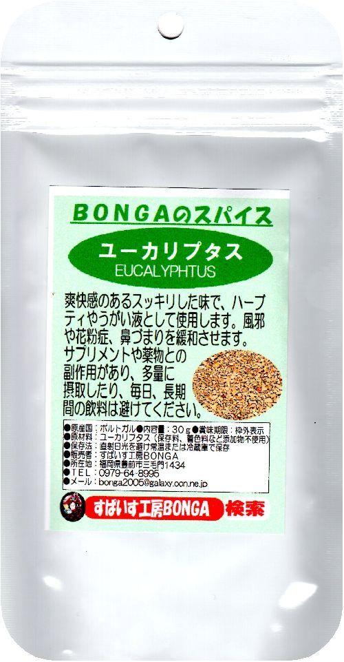 「ユーカリプスタ」(30g)ハーブティーやうがい液として使用。全国どこでも送料無料でポスティング。