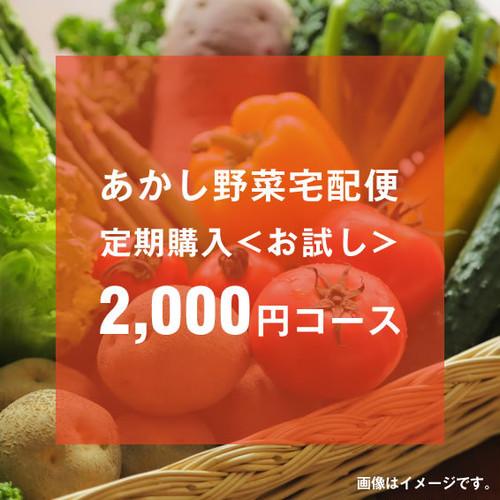 あかし野菜宅配便 定期購入<お試し> 2,000円コース