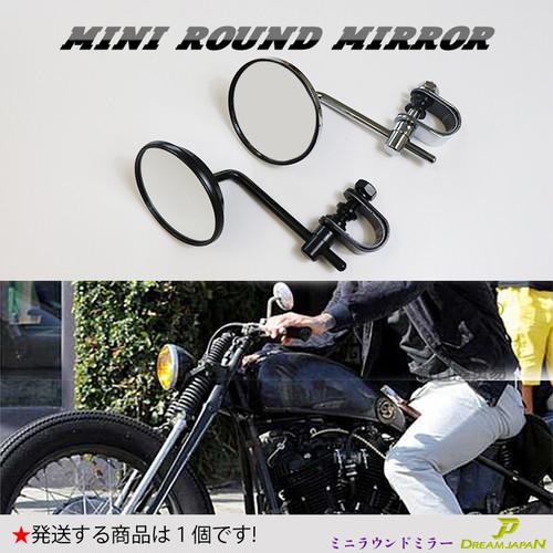バイク ミニ ラウンド ミラー 旧車 直径80mm ヴィンテージタイプ  片側 1本 ホンダ カワサキ SR TW FTR【ブラック】