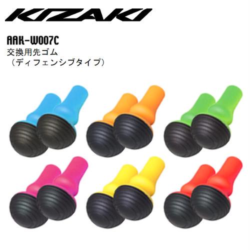 KIZAKI キザキ 交換用 先ゴム ディフェンシブタイプ 2個セット AAK-W007C