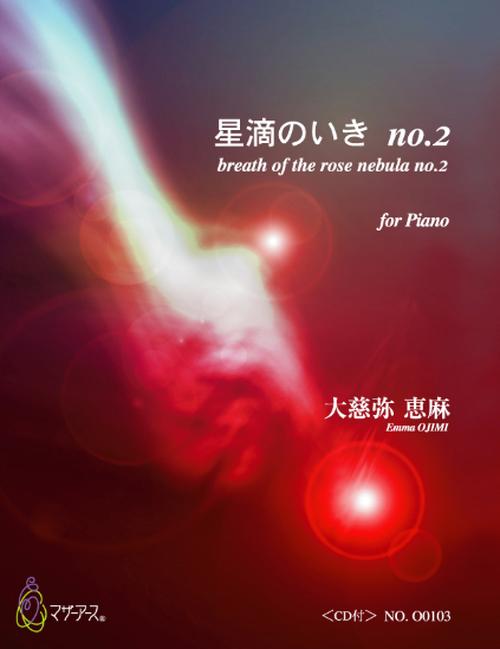 O0103 星滴のいき no.2(ピアノソロ/大慈弥 恵麻/楽譜)