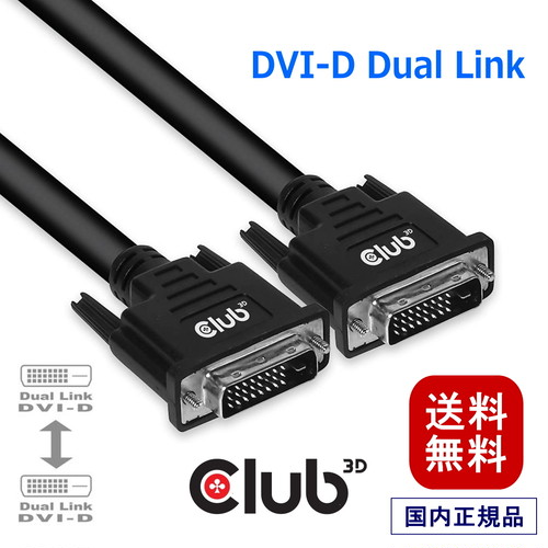 Club3D DVI-D Dual Link (24+1) Cable ケーブル Male(オス)/ Male(オス) 10m 28AWG (CAC-1220)