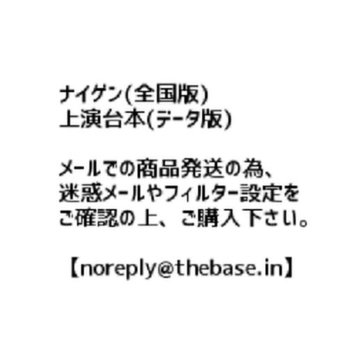 上演台本(データ版)21th『ナイゲン(全国版)』