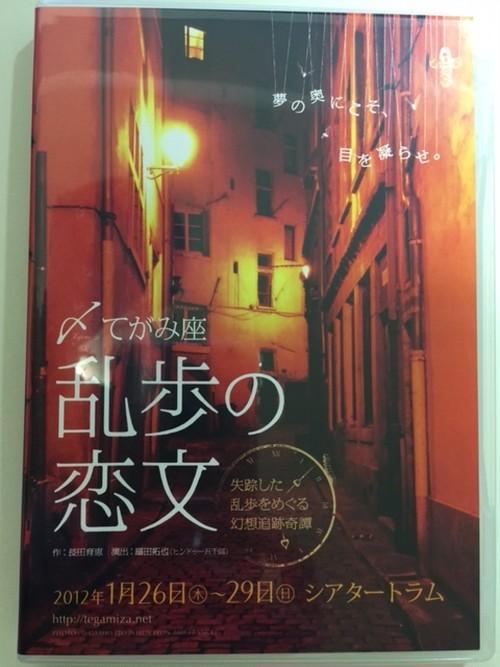 DVD【乱歩の恋文】~再演版~