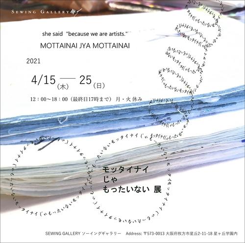 2021.4.15(木)-25(日) モッタイナイじゃもったいない 展