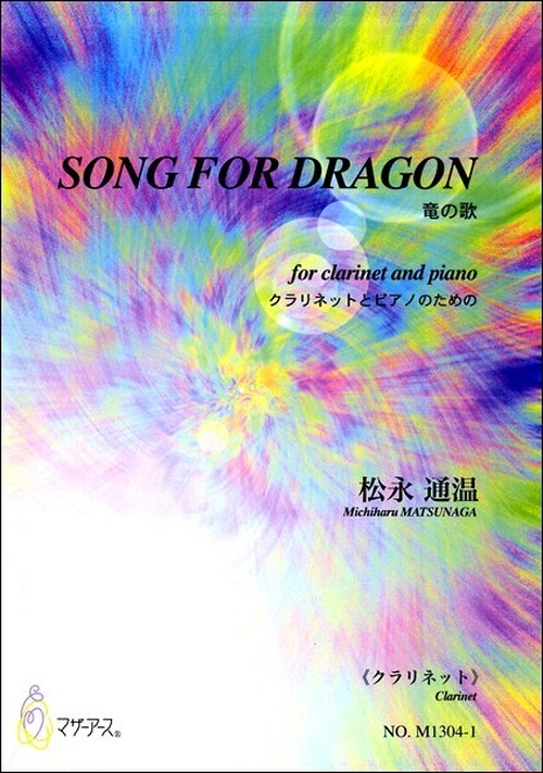 M1304 SONG FOR DRAGON(clarinet and piano/M. MATSUNAGA /Full Score)