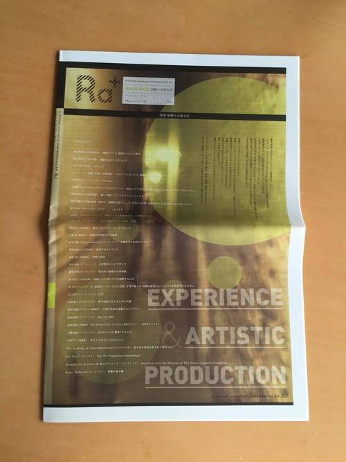 Ra+ ISSUE#002  経験と芸術生産