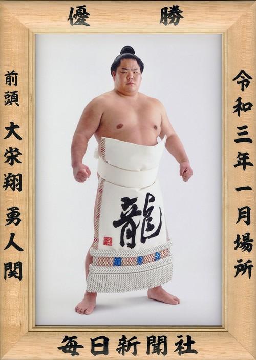 大相撲優勝額 令和3年1月場所・大栄翔関