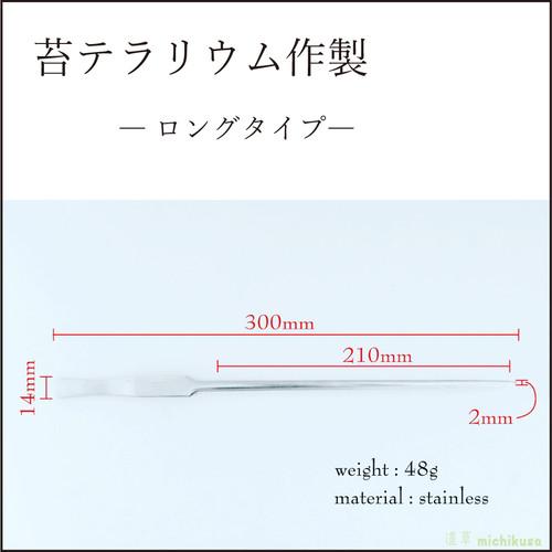 【苔テラリウム作製】ピンセット(直・先太)300mm