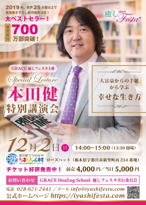 12/2 GRACE癒しフェスタ主催 本田健 特別講演会お申し込みページ