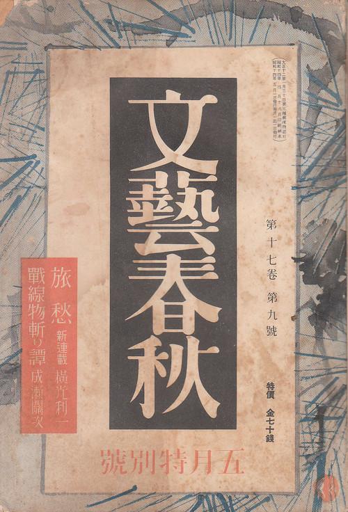 文芸春秋 昭和14年5月(17巻9号)闇取引の激化他