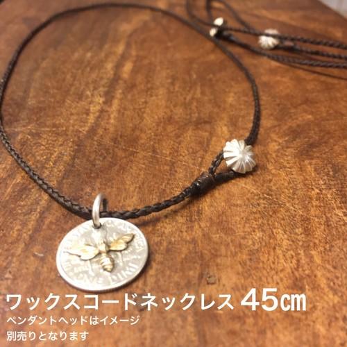 4つ編みワックスコードネックレス シルバーコンチョ付き 45cm