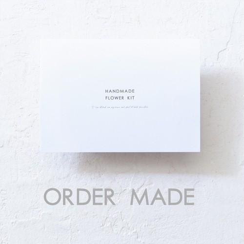 【 Handmade Flower kit・オーダーメイド 】制作を依頼するページです