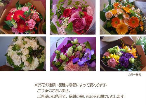 Bouquet-花束<10,214yen>