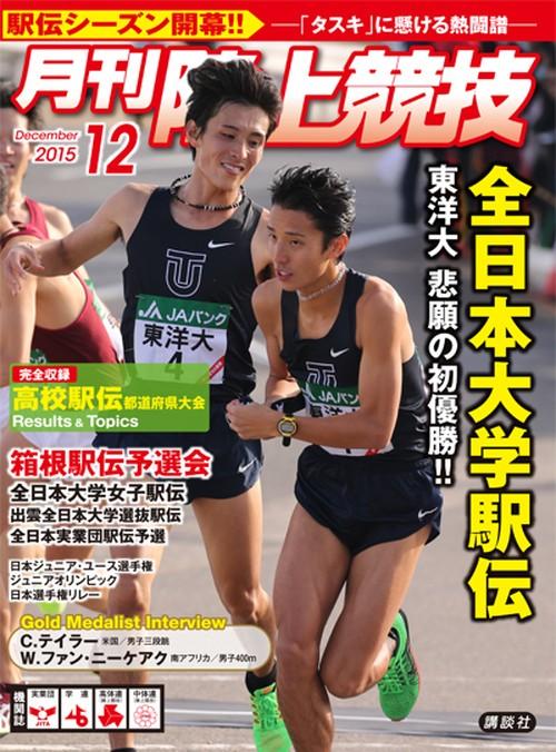 月刊陸上競技2015年12月号