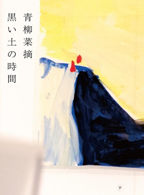 【電子版: EPUB】青柳菜摘『黒い土の時間』
