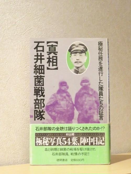 郡司陽子編◆真相 石井細菌部隊◆700円