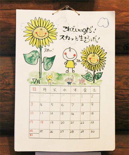 まんまるくんカレンダー